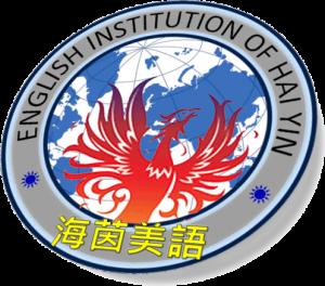 海茵立體logo